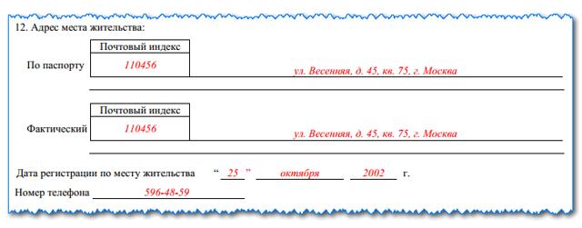 Личная карточка работника – образец заполнения формы Т-2 2021