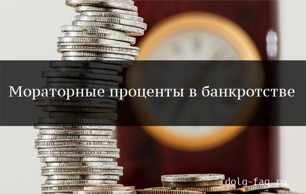 Мораторные проценты в банкротстве – что это такое, как насчитываются и как рассчитать?