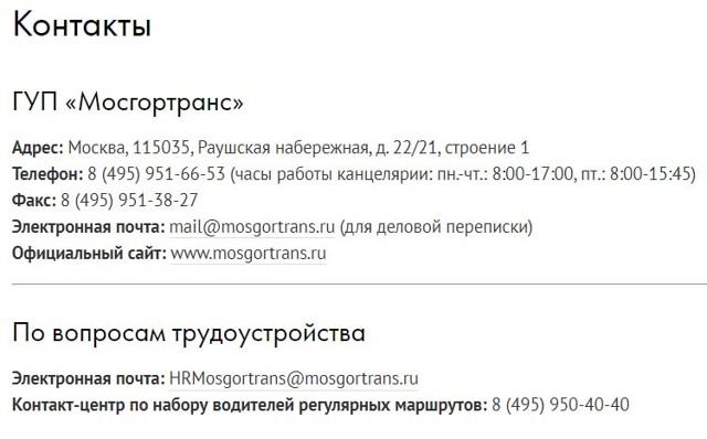 Телефон горячей линии Мосгортранс, служба поддержки Мосгортранс, бесплатная горячая линия 8-800