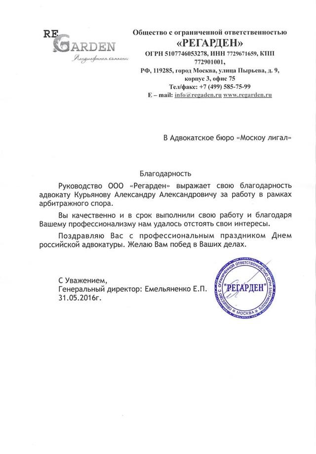 Защита ответчика в суде - Юридическая компания