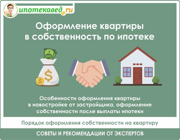 Оформление квартиры в собственность при ипотеке в 2021 году