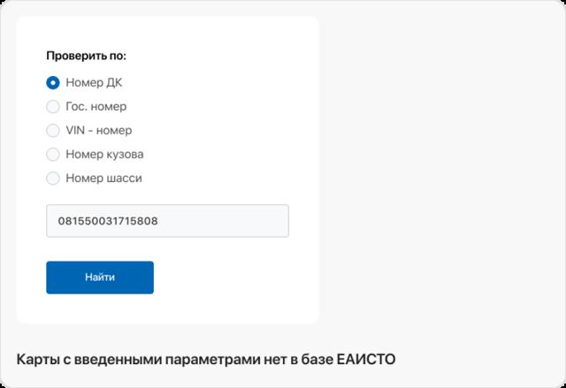 Проверка автомобиля по базам ГИБДД на официальном сайте онлайн