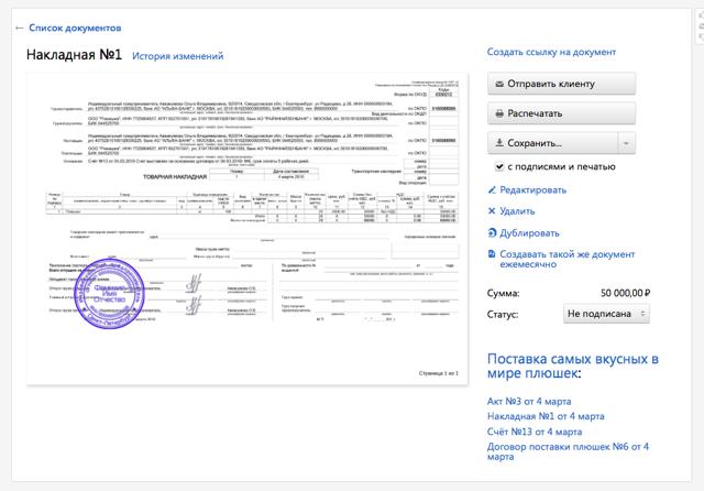 Первичные документы ► договор, счет, накладная, счет-фактура, акт